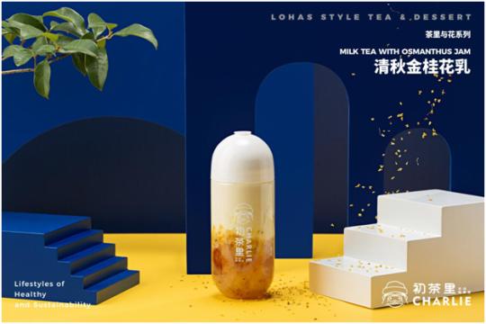 初茶里奶茶加盟-清秋金桂花乳